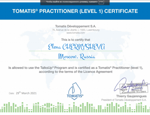 Повышение квалификации «Метод Томатис»